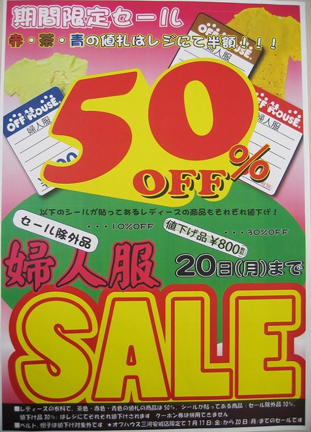 ☆SALE最終日☆レディースコーナー| オフハウス三河安城店