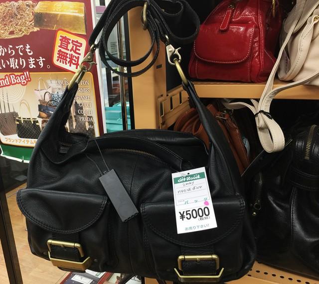 nvovEdive  Bag| オフハウス西尾店
