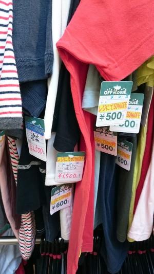 春夏衣料大幅値下げ!!| オフハウス西尾店