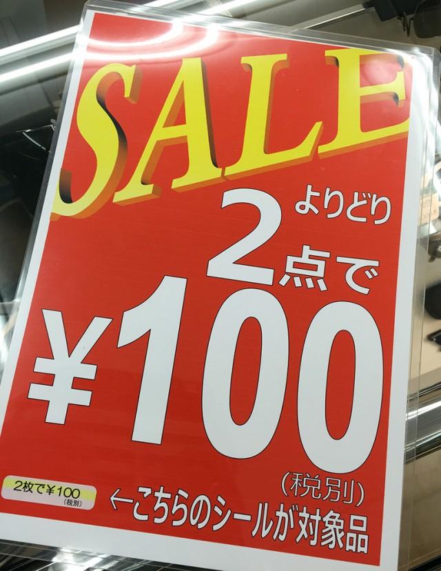 お得な情報(*>▽<*)| オフハウス西尾店