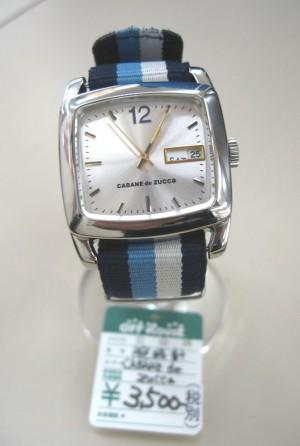 CABANE de Zucca 腕時計| オフハウス三河安城店