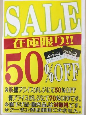 WEB限定夏物セール情報(*>▽<*)| オフハウス西尾店