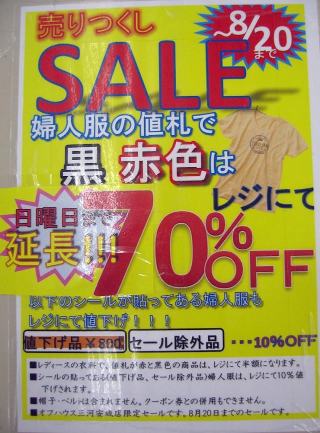 レディースコーナー 期間限定セール延長!| オフハウス三河安城店