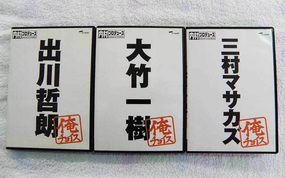 内村プロデュースDVD| ハードオフ安城店