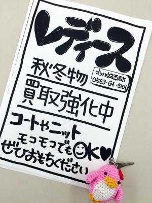買取は今がチャンス☆| オフハウス西尾店