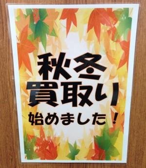 秋はスグソコ買取秋冬物お待ちしてます!| オフハウス豊田上郷店