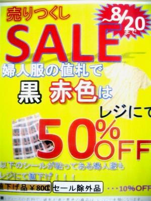 レディースコーナー 期間限定セール開催!!!| オフハウス三河安城店