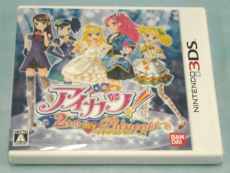 3DS アイカツ!2人のmy princess| ハードオフ西尾店