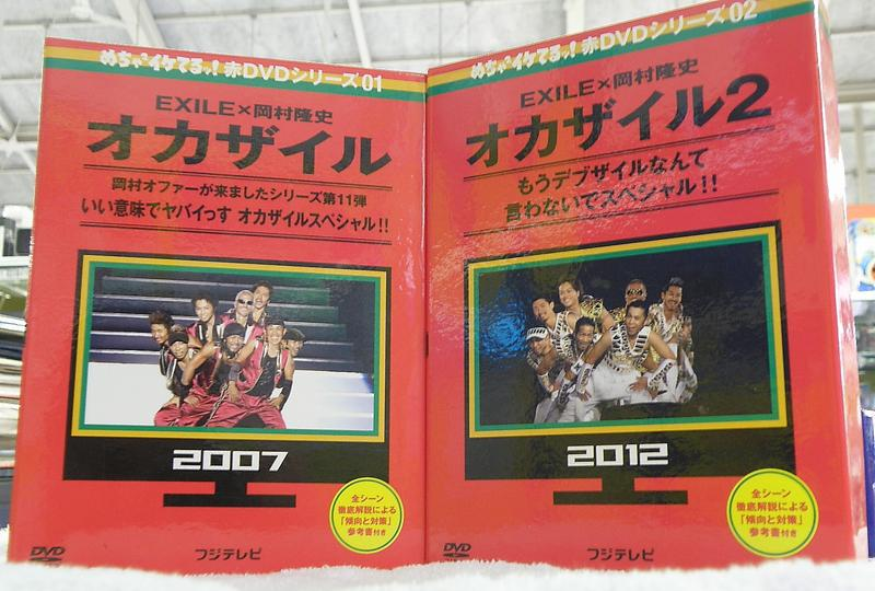 めちゃイケ 赤DVD オカザイル| ハードオフ安城店