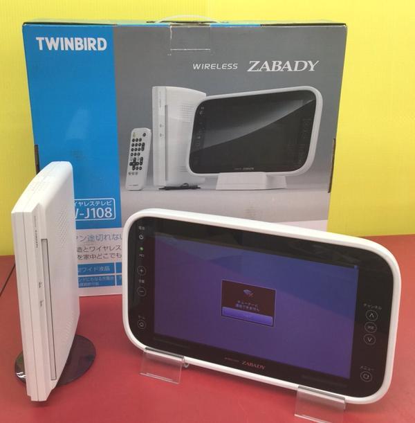 TWINBIRD ワイヤレステレビ  VW-J108| ハードオフ豊田上郷店
