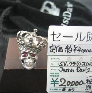 JUSTIN DAVIS ペンダントトップ入荷!| オフハウス三河安城店