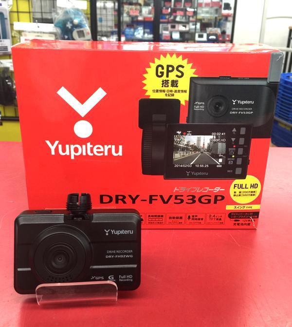 Yupiteru ドライブレコーダー DRY-FV53GP| ハードオフ豊田上郷店