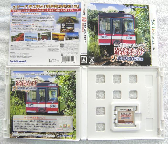 鉄道にっぽん! 路線のたび 鹿島臨海鉄道編  ハードオフ安城店