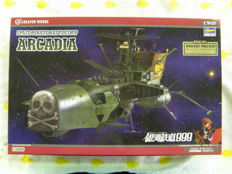 1/500 宇宙海賊戦艦アルカディア号| ハードオフ安城店