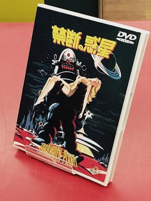 DVD 禁断の惑星| ハードオフ豊田上郷店