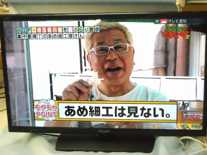 SHARP 液晶テレビ AQUOS LC-32H11  ハードオフ西尾店