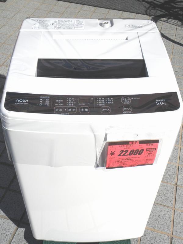 AQUA 全自動洗濯機 2015年製!| ハードオフ安城店