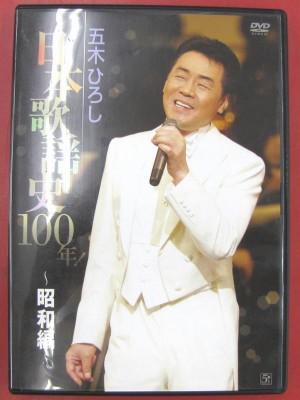 五木ひろし 日本歌謡史100年! ~昭和編~ 入荷!!| ハードオフ三河安城店