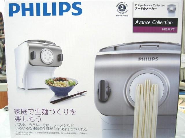 Philips ヌードルメーカー買取!| オフハウス三河安城店