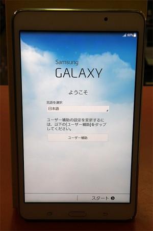 SoftBank タブレット| ハードオフ安城店