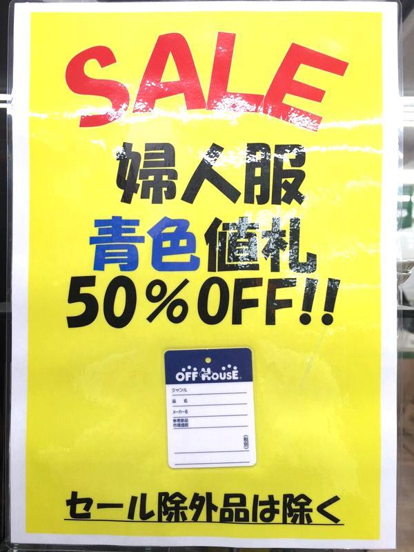 レディース衣料大幅プライスダウン!| オフハウス豊田上郷店