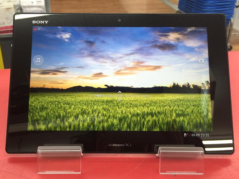 SONY Xperia Tablet Z SO-03E| ハードオフ豊田上郷店