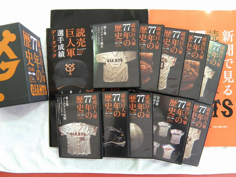 DVD 読売巨人軍77年の歴史| ハードオフ安城店