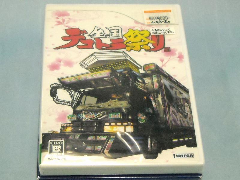 Wii用ソフト 全国デコトラ祭り  ハードオフ西尾店