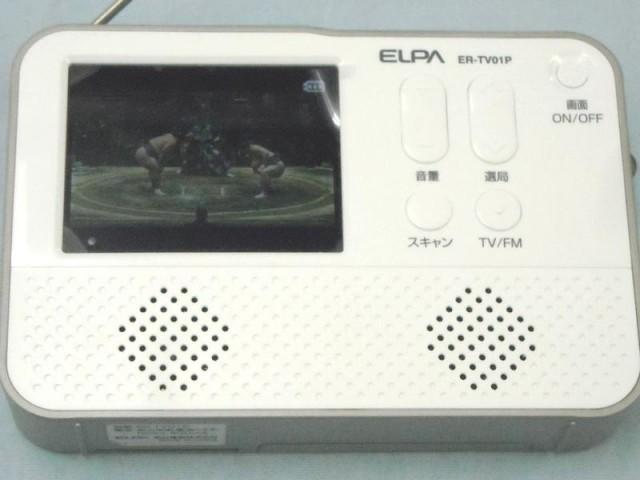 ELPA ワンセグTV付FMラジオ ER-TV01P| ハードオフ西尾店