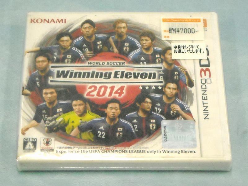 3DS ワールドサッカーウイニングイレブン2014| ハードオフ西尾店