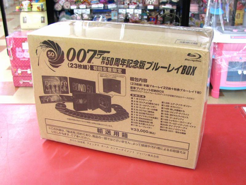 007 製作50周年記念版 BD-BOX  ハードオフ三河安城店