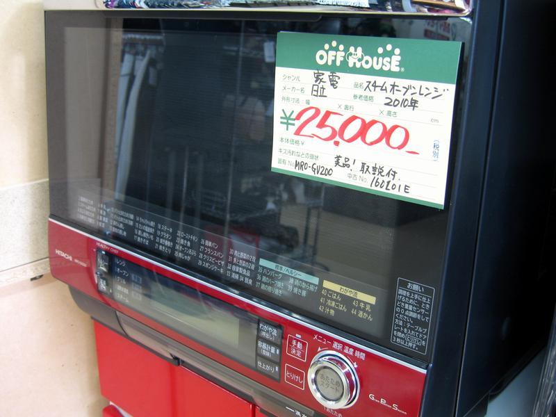 日立 スチームオーブンレンジ MRO-GV200| オフハウス三河安城店