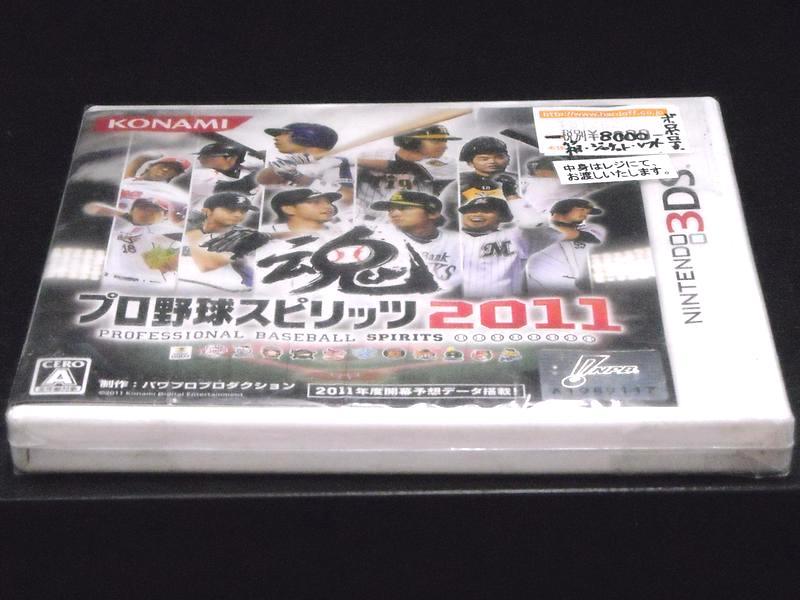 3DSソフト プロ野球スピリッツ2011| ハードオフ西尾店
