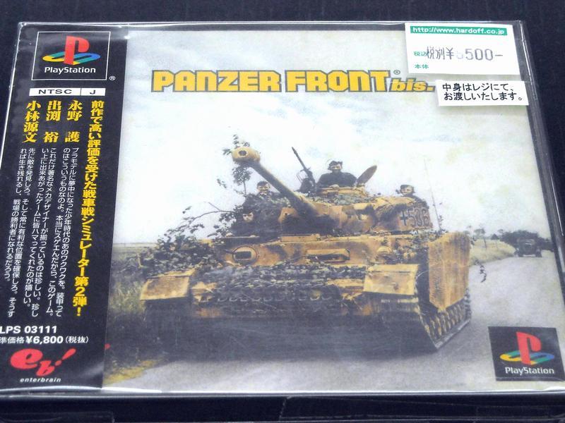 PSゲームソフト PANZER FRONT bis| ハードオフ西尾店