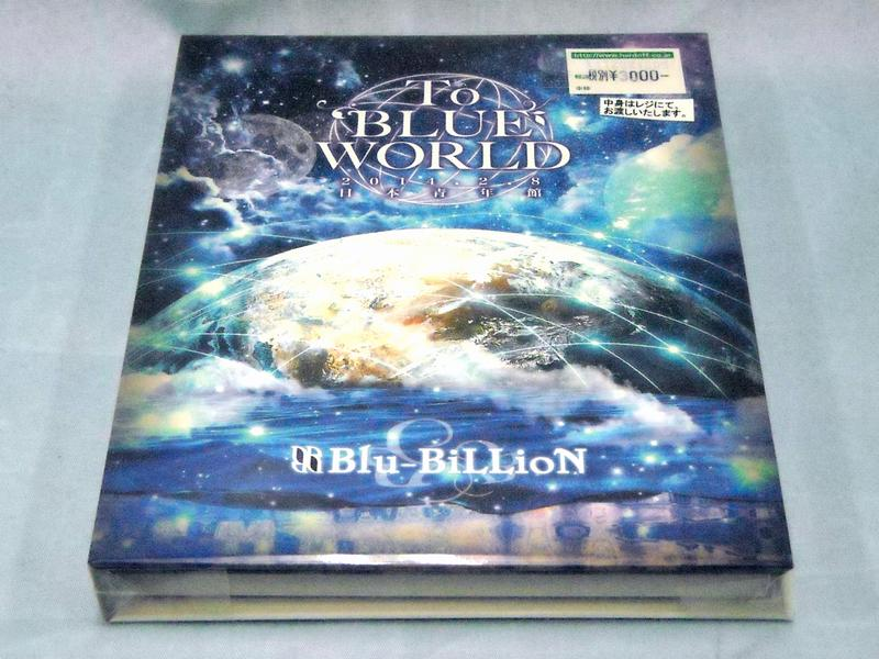 DVD Blu-BiLLioN「To BLUE WORLD」  ハードオフ西尾店