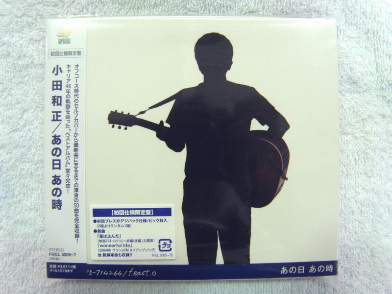 CD 小田和正 あの日あの時| ハードオフ安城店