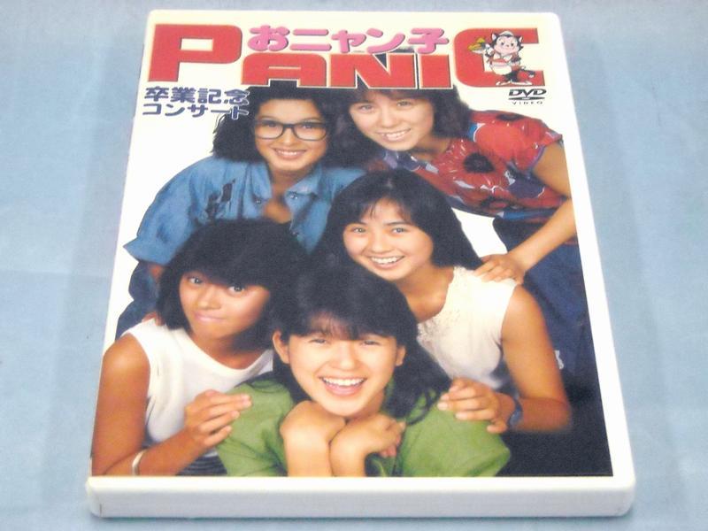 DVD おニャン子PANIC卒業記念コンサート| ハードオフ西尾店