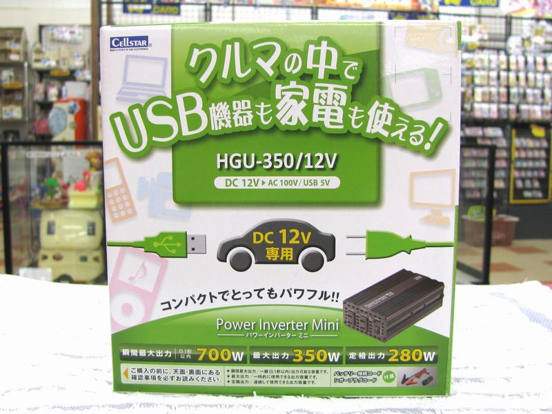CELLSTAR インバーター HGU-350/12V| ハードオフ三河安城店
