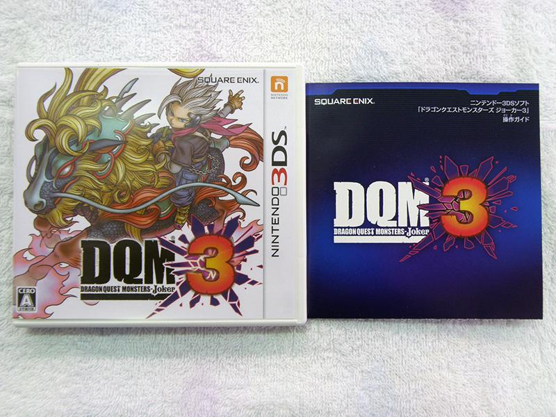 3DS ドラクエモンスターズ ジョーカー3| ハードオフ安城店