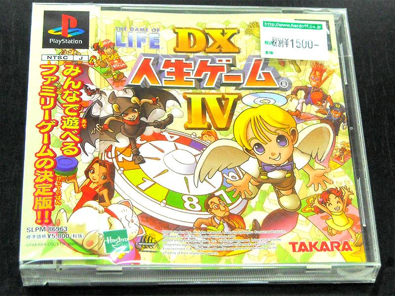 PlayStation DX人生ゲームⅣ | ハードオフ西尾店