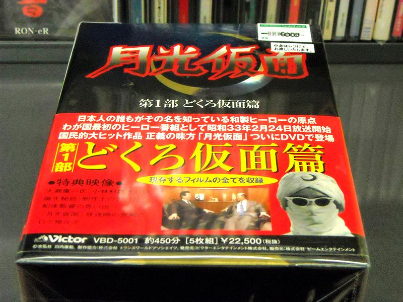 DVD 月光仮面 第1部 どくろ仮面篇 | ハードオフ西尾店