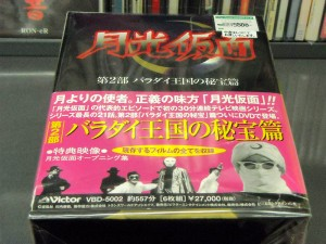 DVD 月光仮面 第2部 パラダイ王国の秘宝篇 | ハードオフ西尾店