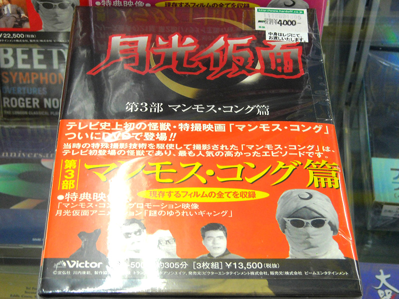 DVD 月光仮面 第3部 マンモス・コング篇 | ハードオフ西尾店