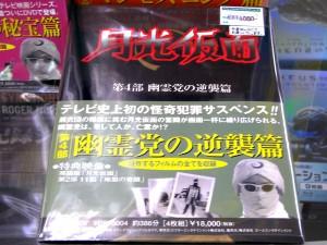 DVD 月光仮面 第4部 幽霊党の逆襲篇 | ハードオフ西尾店