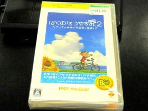 PSP ぼくのなつやすみ2 ポータブル | ハードオフ西尾店