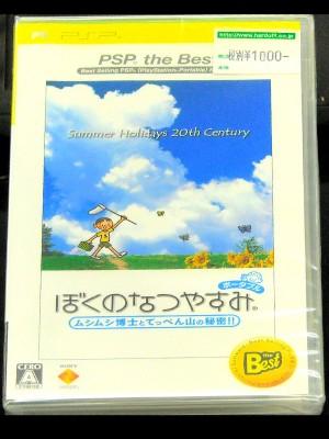 PSP ぼくのなつやすみ ポータブル | ハードオフ西尾店