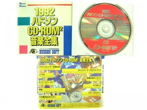 CD 1992 ハドソン CD・ROM2 音楽全集 | ハードオフ安城店