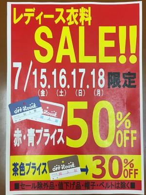 オフハウス三河安城&西尾 レディース衣料SALE | オフハウス西尾店