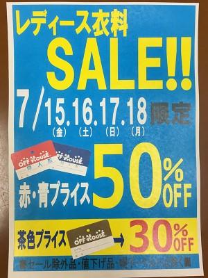 レディース衣料セール! | オフハウス三河安城店