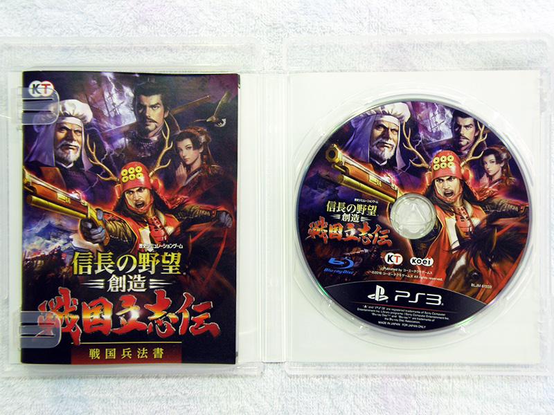 PS3 信長の野望・創造 戦国立志伝| ハードオフ安城店